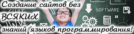 Создание сайтов без всяких знаний языков программирования id6798