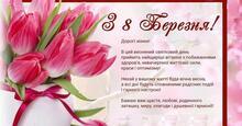 Дорогі Жінки - вітаємо Вас з Міжнародним жіночим днем !!! id1587571930